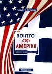 Βοιωτοί στην Αμερική : Mέσα απο τους συλλόγους τους by George Antoniou