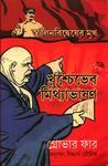 খ্রুশ্চেভের মিথ্যাভাষণ = Khruścēbhēra mithyābhāṣaṇa by Grover Furr
