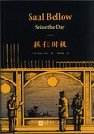 抓住时机 = Zhua zhu shi ji by Saul Bellow and Suxiao Hu