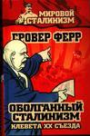 Оболганный сталинизм. Клевета XX съезда = Obolgannyi Stalinizm. Kleveta XX s'ezda